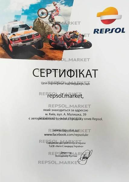 Сертификат официального магазина Repsol